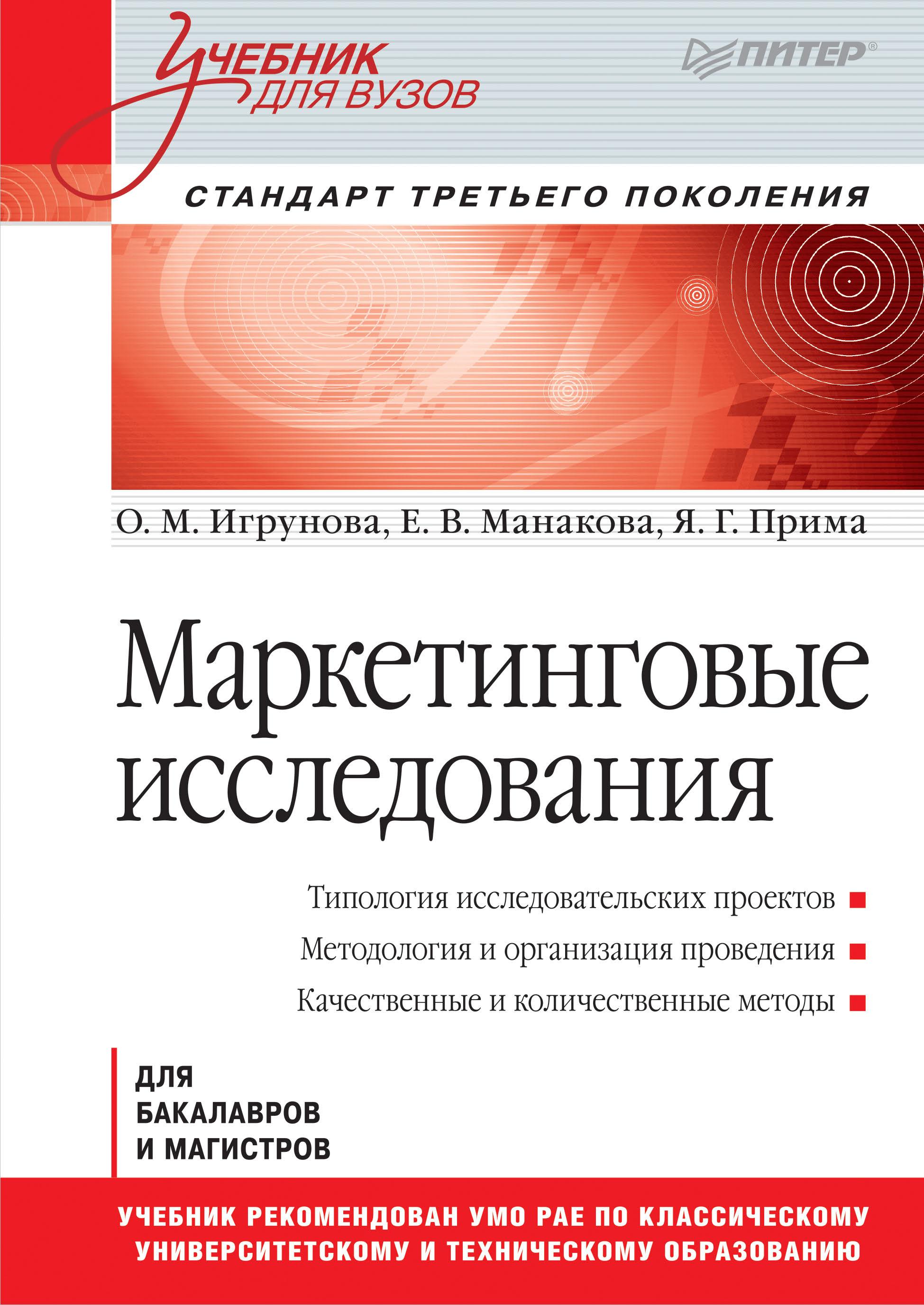 цена на О. М. Игрунова Маркетинговые исследования