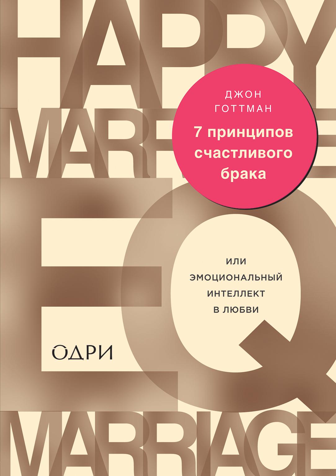 Джон Готтман 7 принципов счастливого брака, или Эмоциональный интеллект в любви джон готтман 7 принципов счастливого брака или эмоциональный интеллект в любви