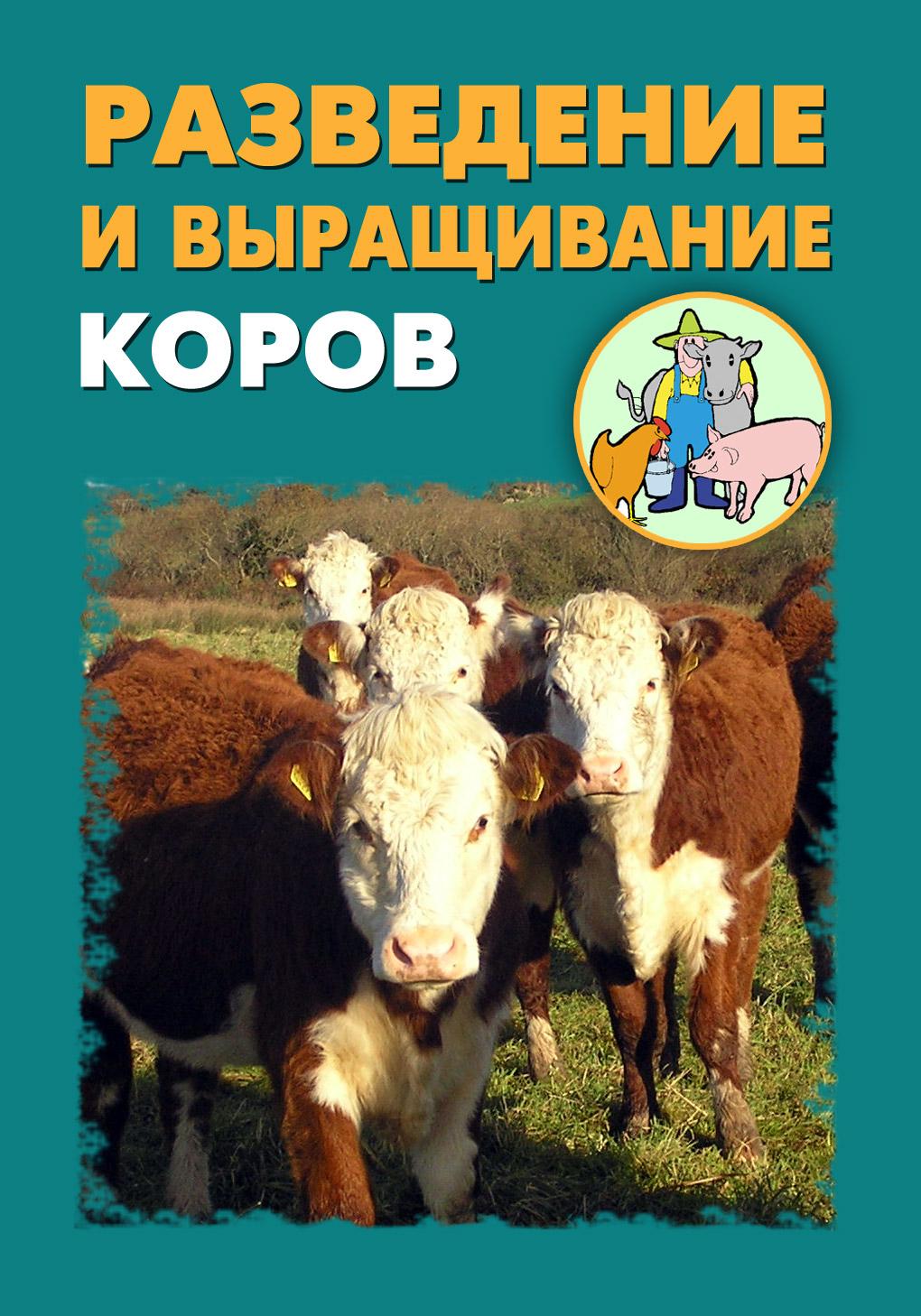 Илья Мельников Разведение и выращивание коров илья мельников разведение и выращивание собак