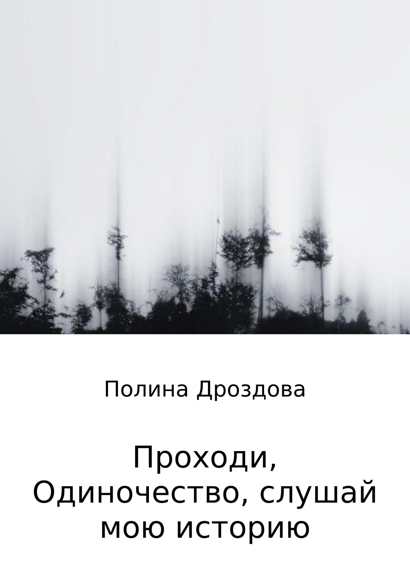 Фото - Полина Викторовна Дроздова Проходи, одиночество, слушай мою историю твоя судьба почему ты живешь так как живешь