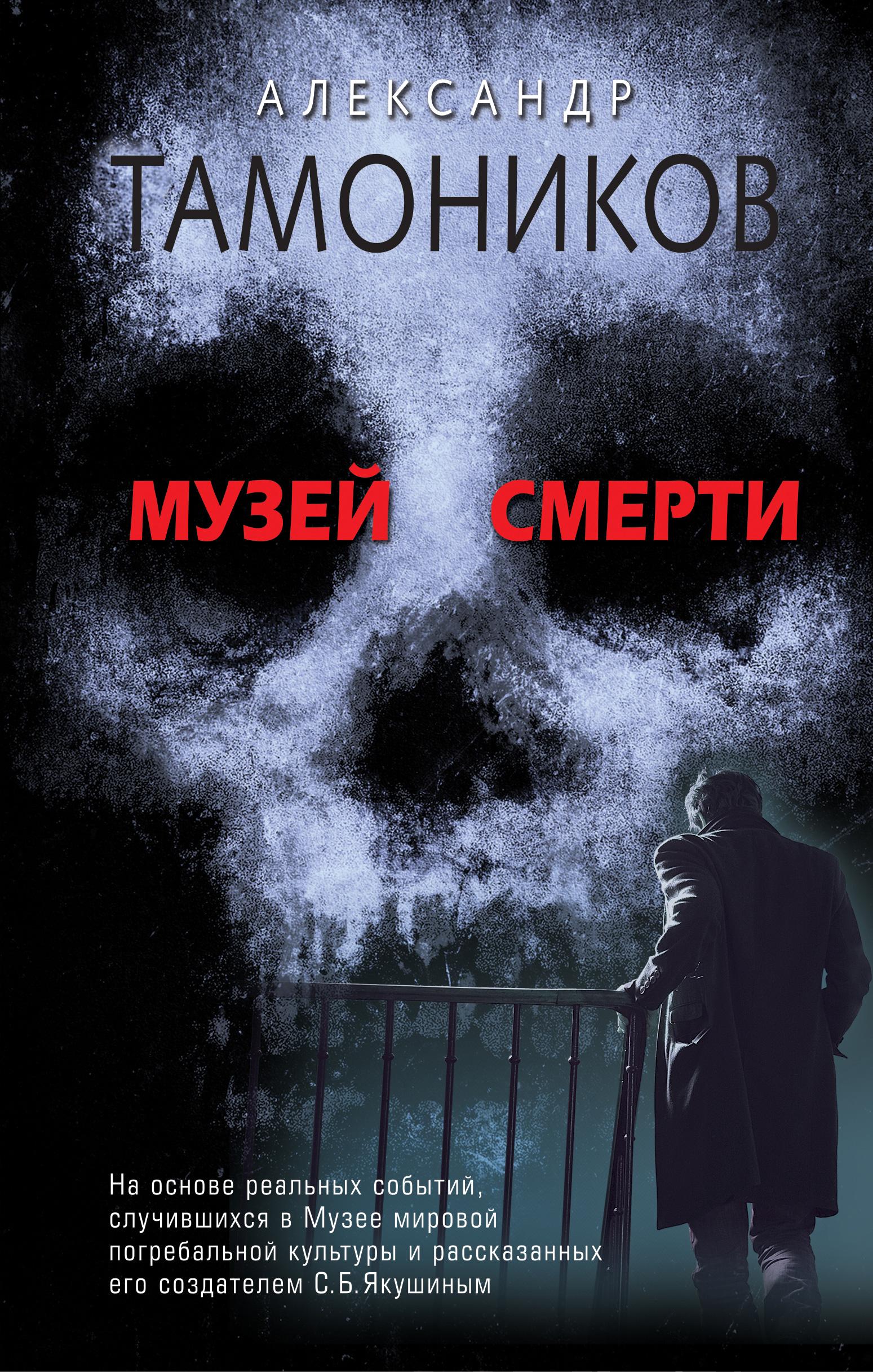 Александр Тамоников Музей смерти