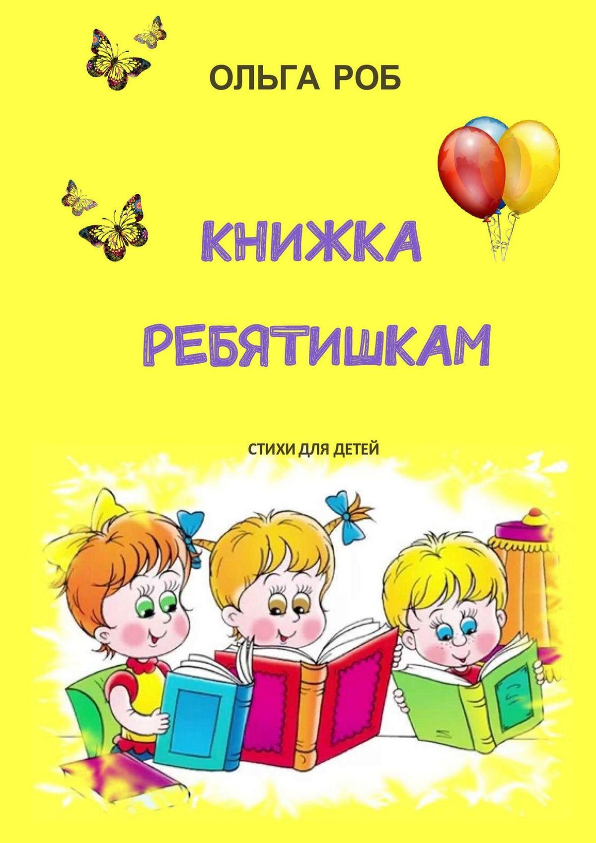 цена на Роб Ольга Книжка ребятишкам. стихи для детей
