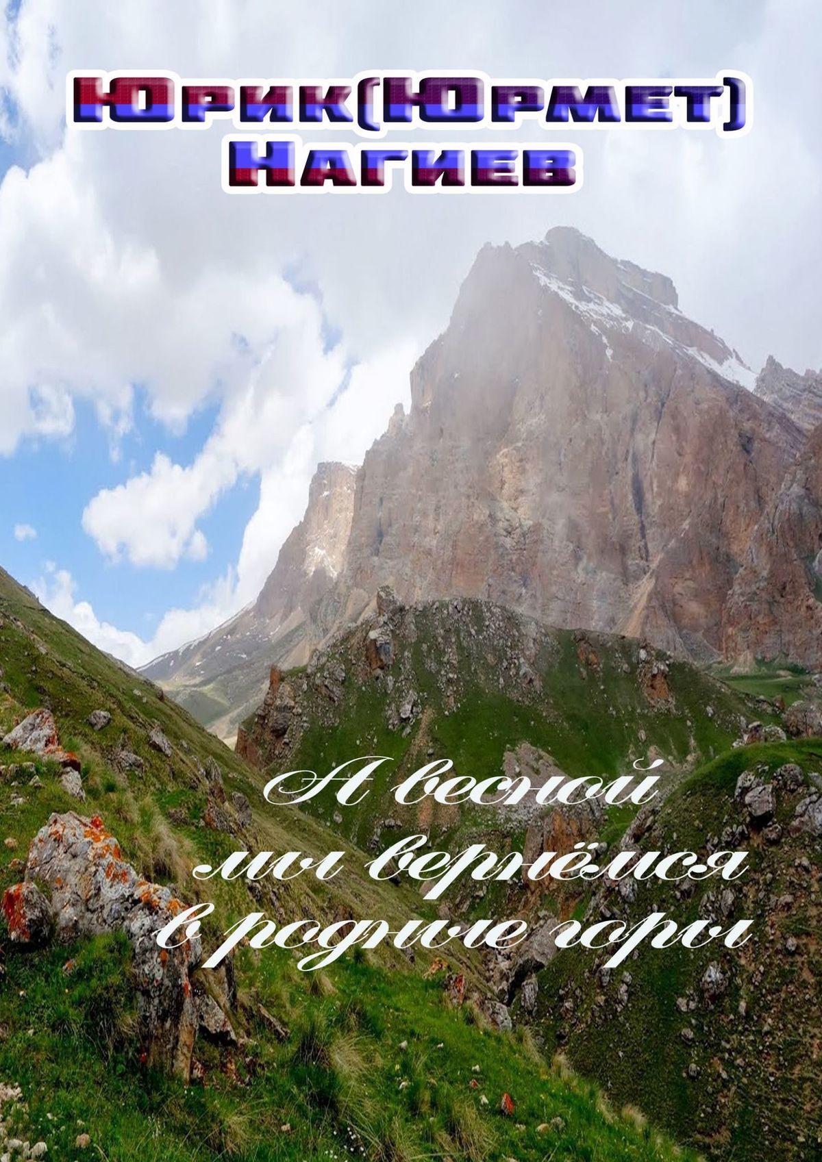 Юрик (Юрмет) Нагиев А весной мы вернёмся в родные горы уроки геометрии кирилла и мефодия 11 класс