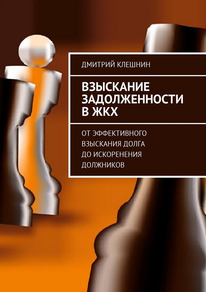 Дмитрий Клешнин Взыскание задолженности в ЖКХ. От эффективного взыскания долга до искоренения должников мобильный телефон digma linx a170 2g black blue