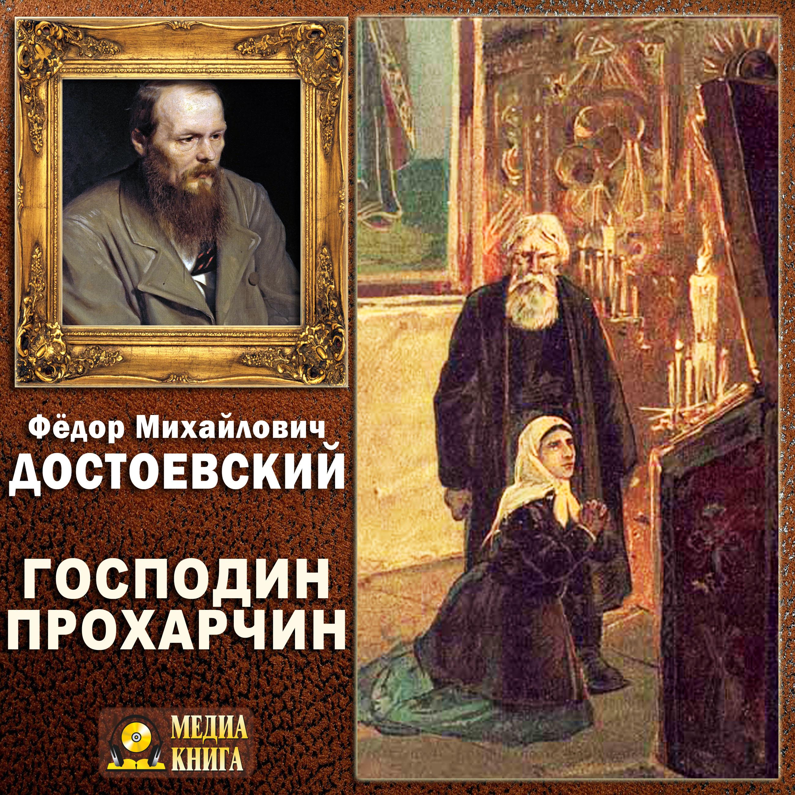 Федор Достоевский Господин Прохарчин цены