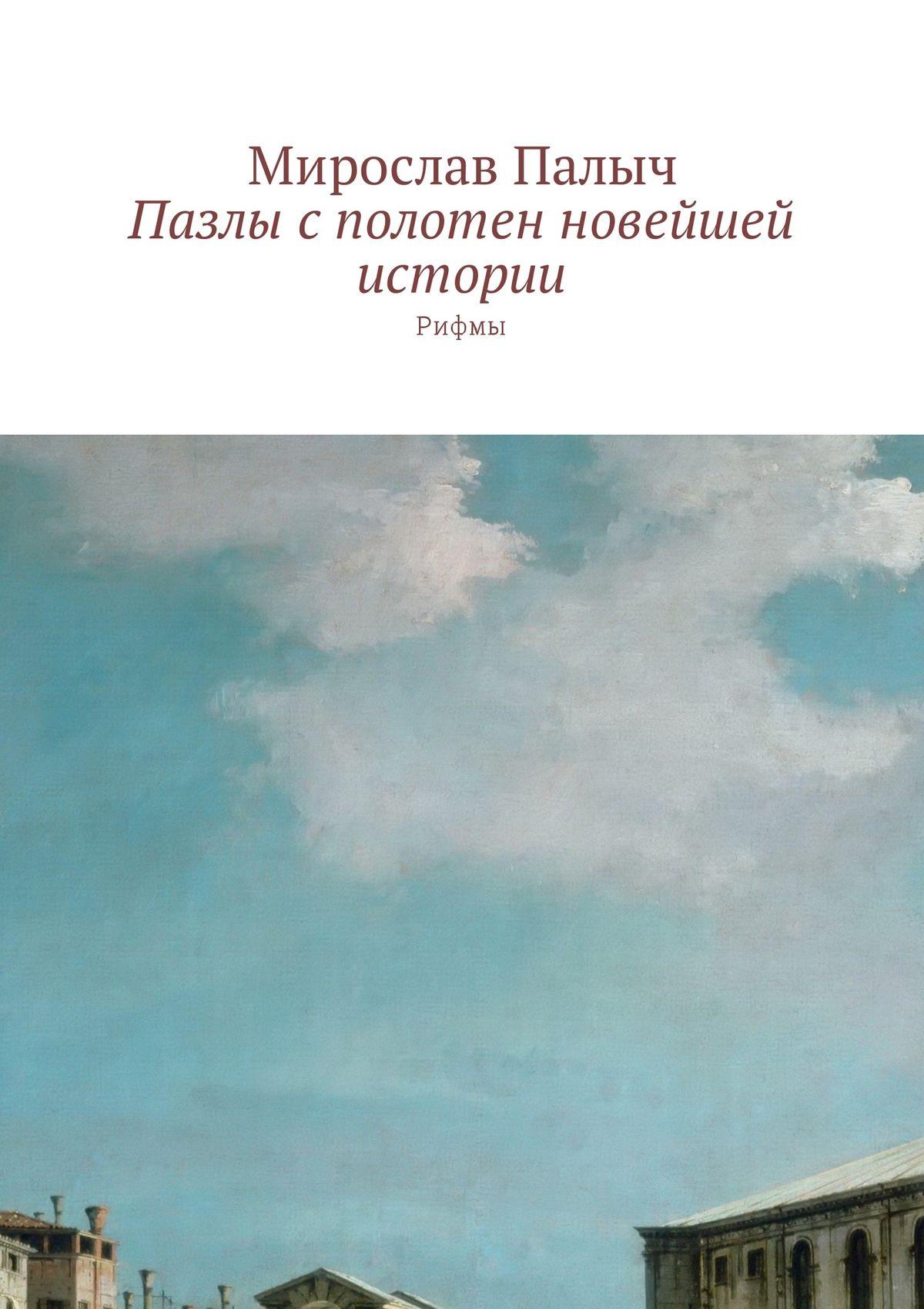 Мирослав Палыч Пазлы с полотен новейшей истории. Рифмы