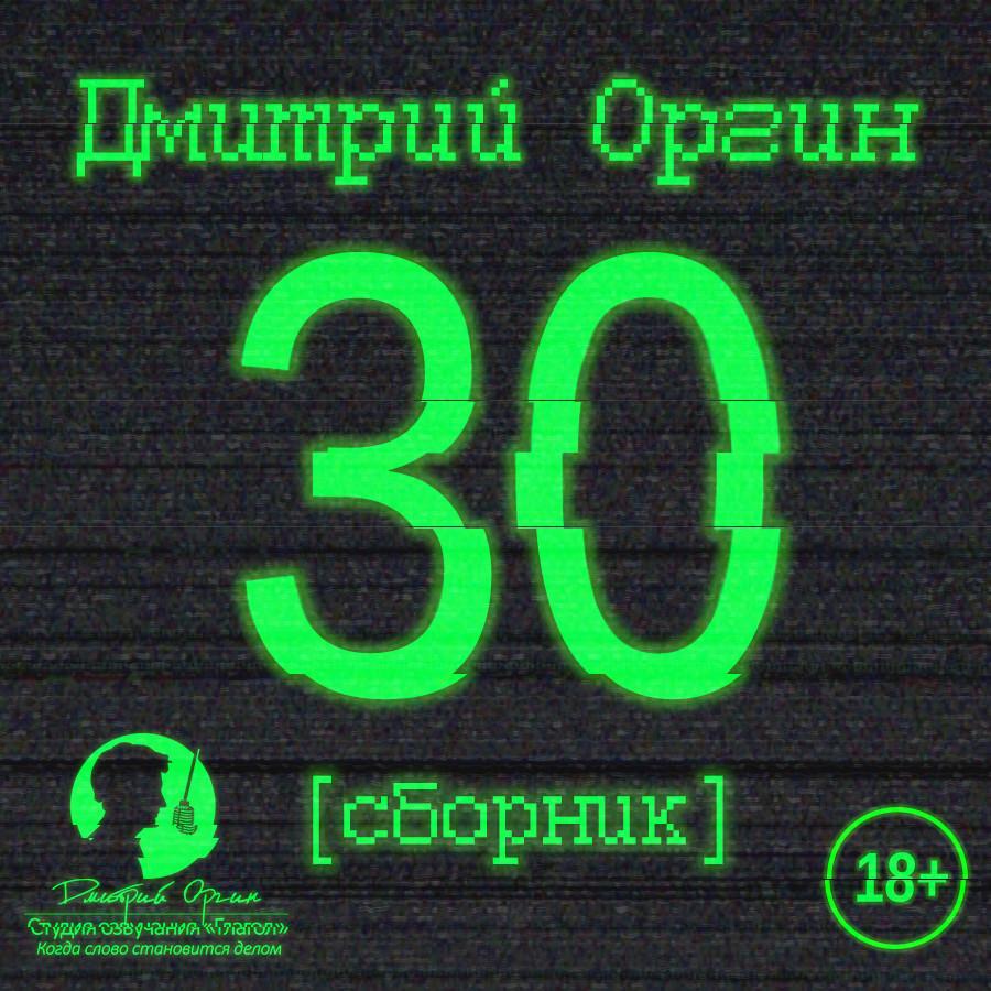 Дмитрий Оргин 30 (сборник) дешево