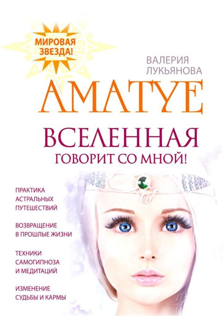 Аматуе. Валерия Лукьянова Вселенная говорит со мной аматуе астральные приключения аматуе часть 2