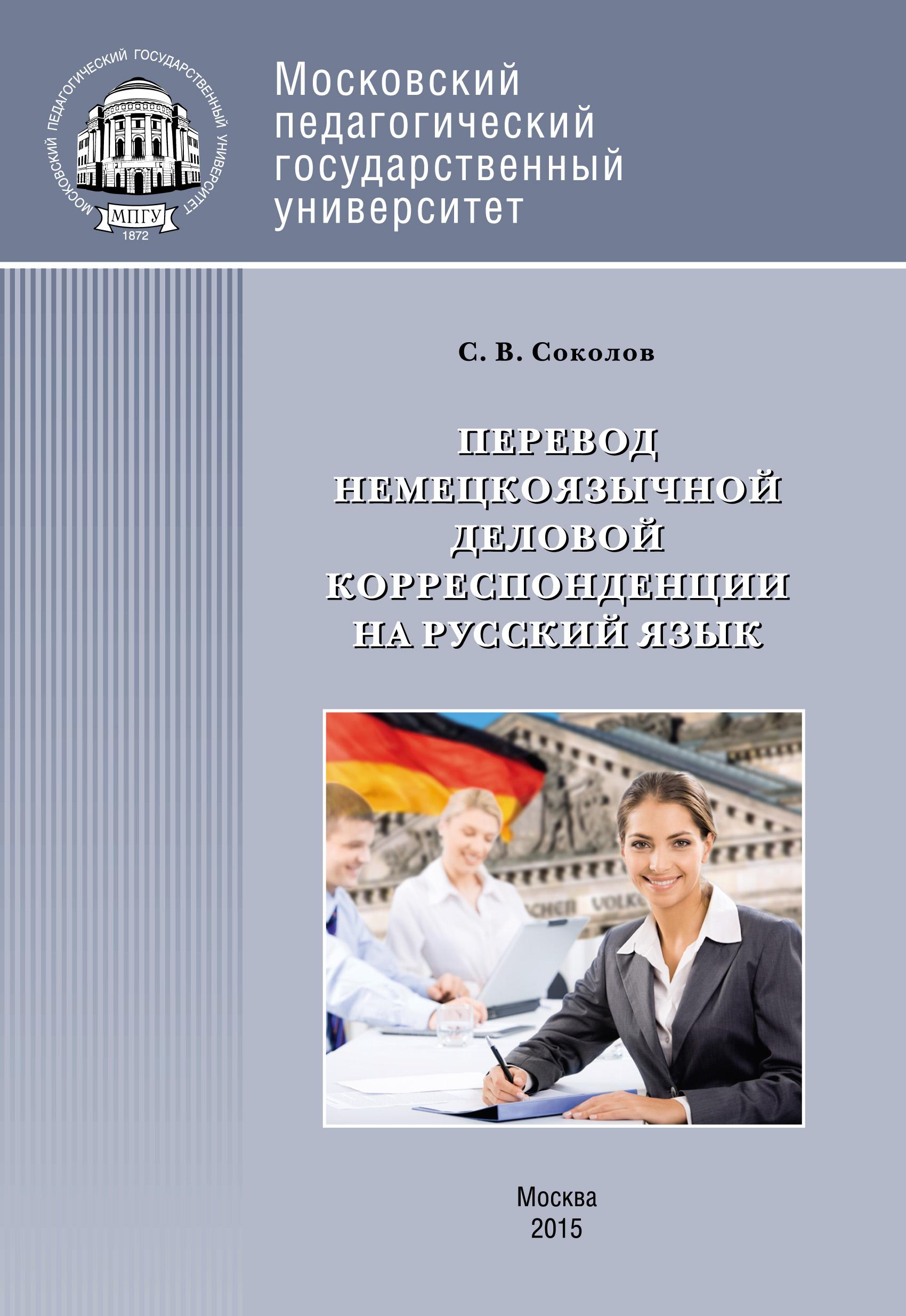 С. В. Соколов Перевод немецкоязычной деловой корреспонденции на русский язык цены онлайн