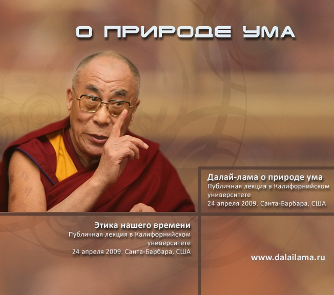 Далай-лама XIV Далай-лама о природе ума далай лама путь к просветлению лекции о чже цонкапе