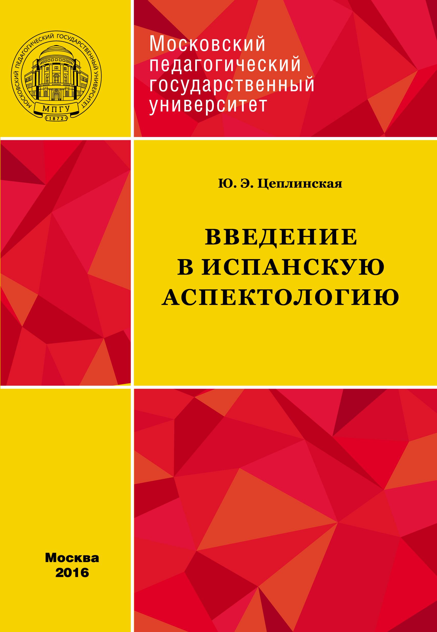 Юлия Цеплинская Введение в испанскую аспектологию а д шмелев введение в русскую аспектологию