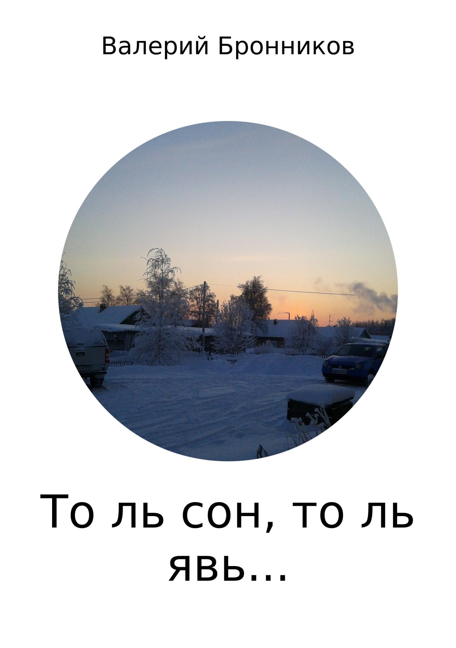 Валерий Викторович Бронников То ль сон, то ль явь… Сборник стихотворений валерий викторович бронников случайный свидетель