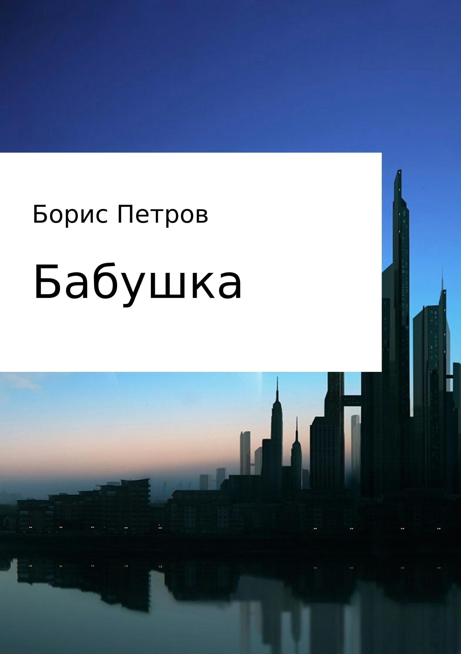 Борис Борисович Петров Бабушка