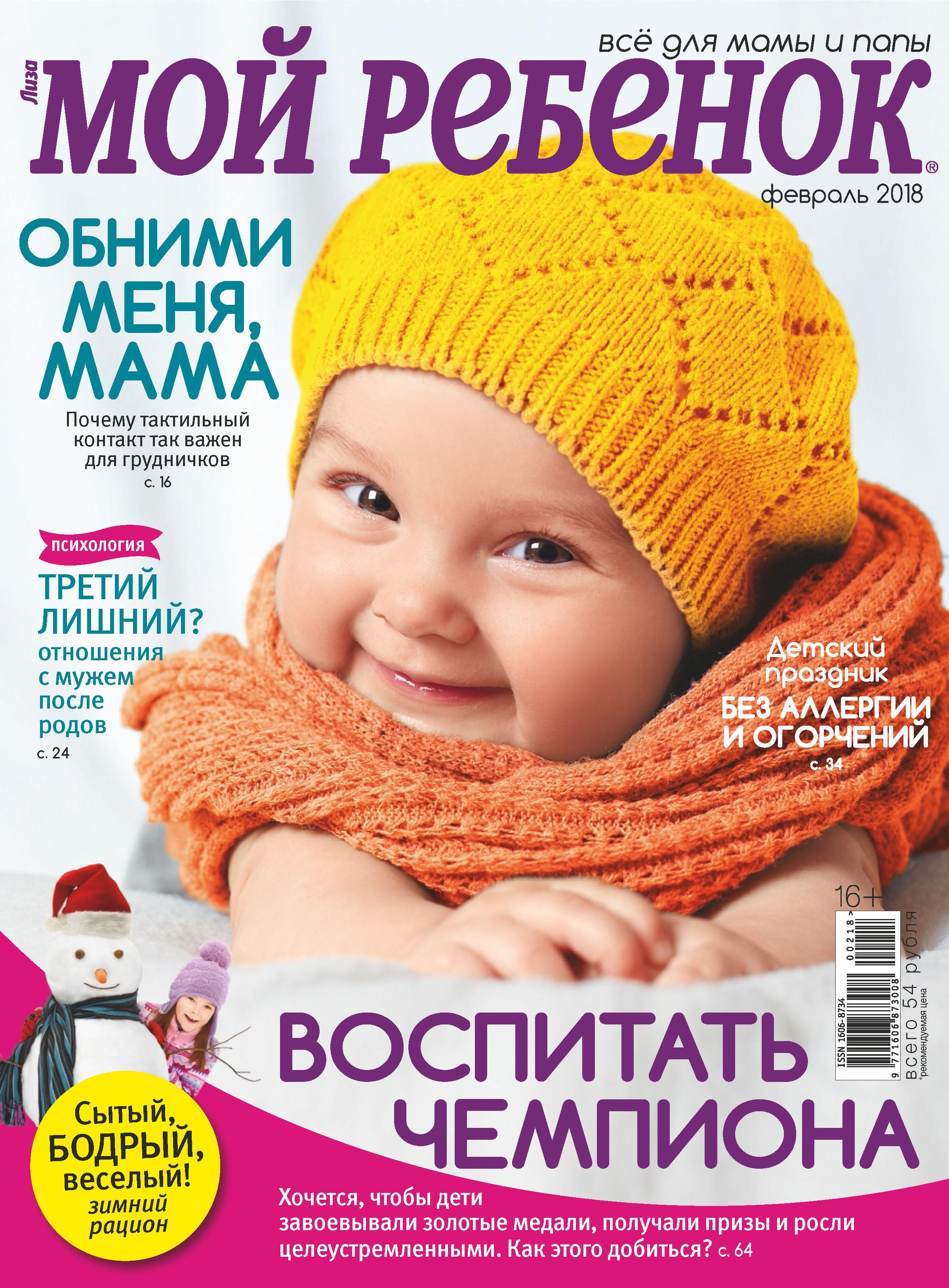 Отсутствует Журнал «Лиза. Мой ребенок» №02/2018 отсутствует журнал лиза 20 2018