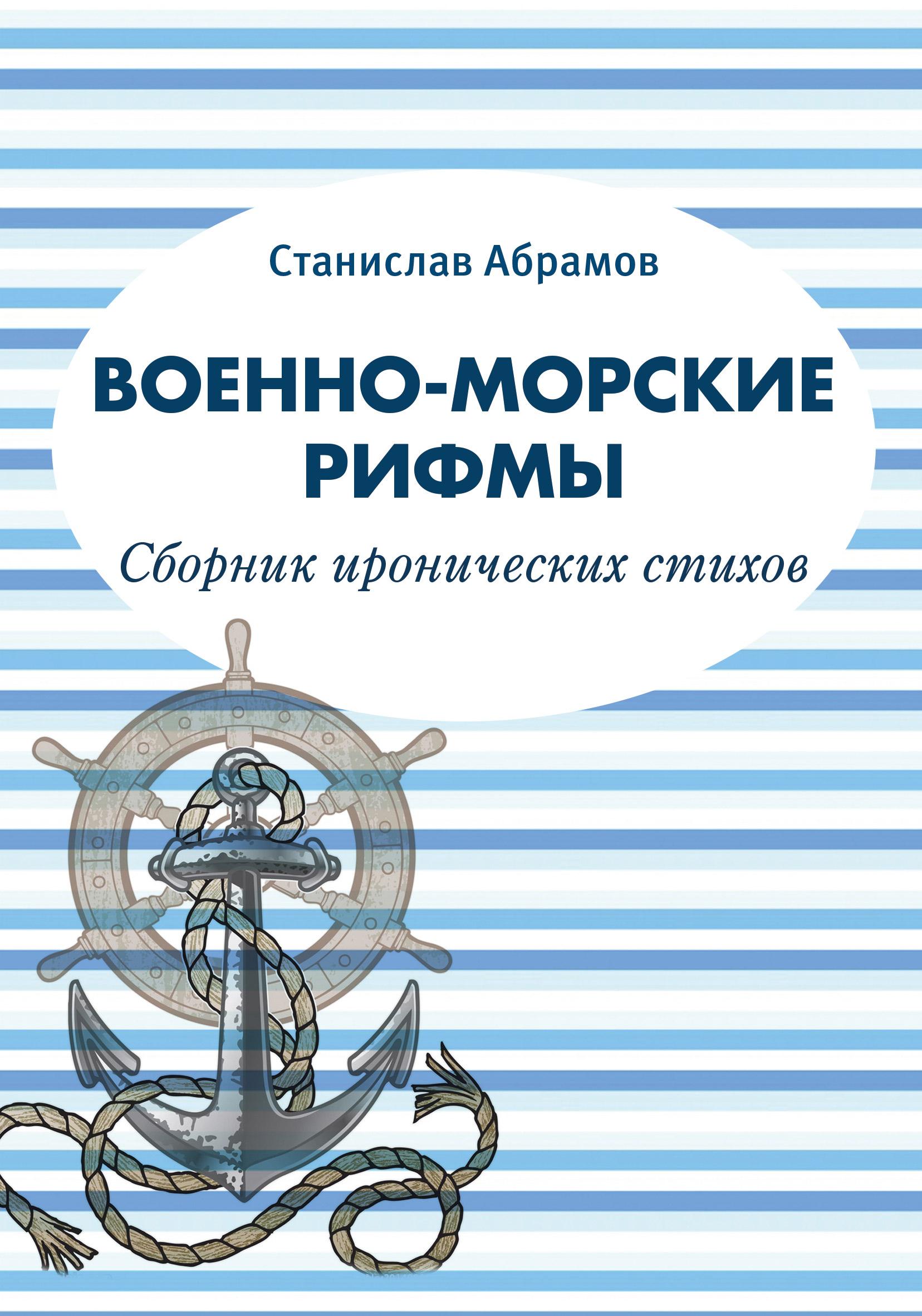 Станислав Абрамов Военно-морские рифмы. Сборник иронических стихов абрамов и как это было