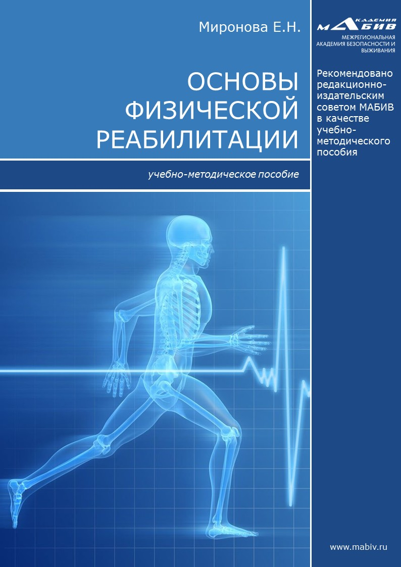 Е. Н. Миронова Основы физической реабилитации основы адаптивной двигательной реабилитации несовершеннолетних