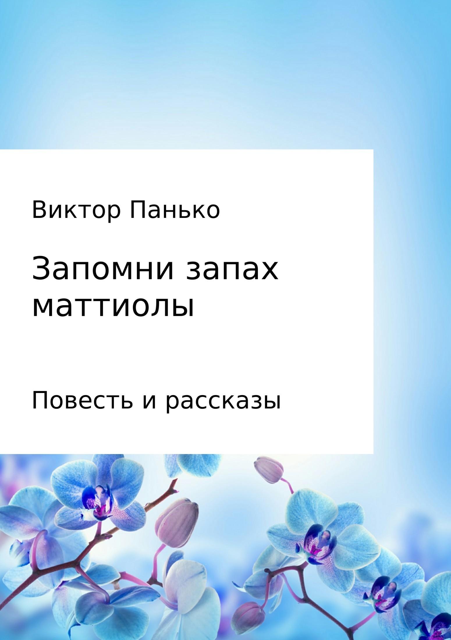 Виктор Дмитриевич Панько Запомни запах маттиолы. Повесть и рассказы цены