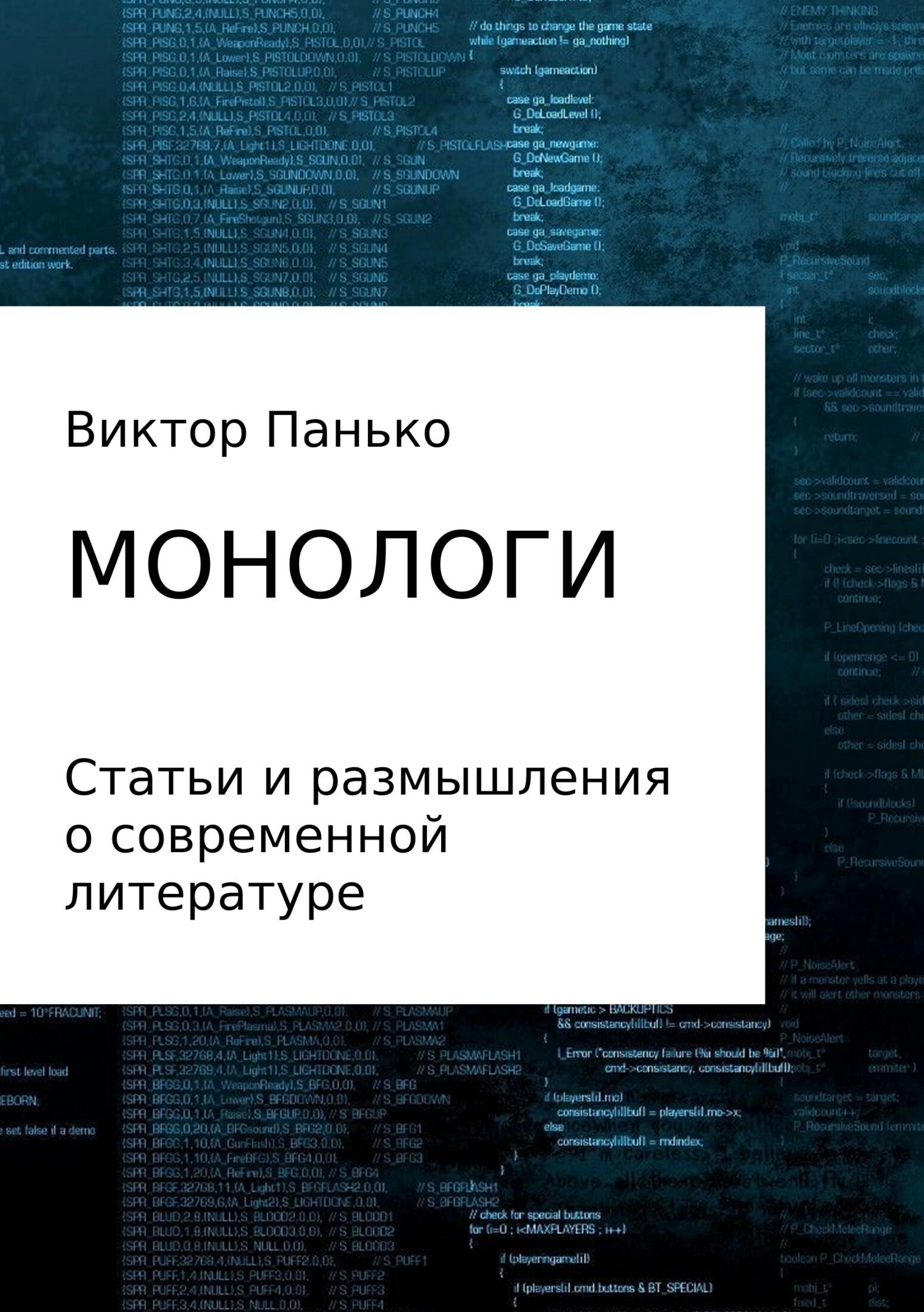 Виктор Дмитриевич Панько Монологи цены