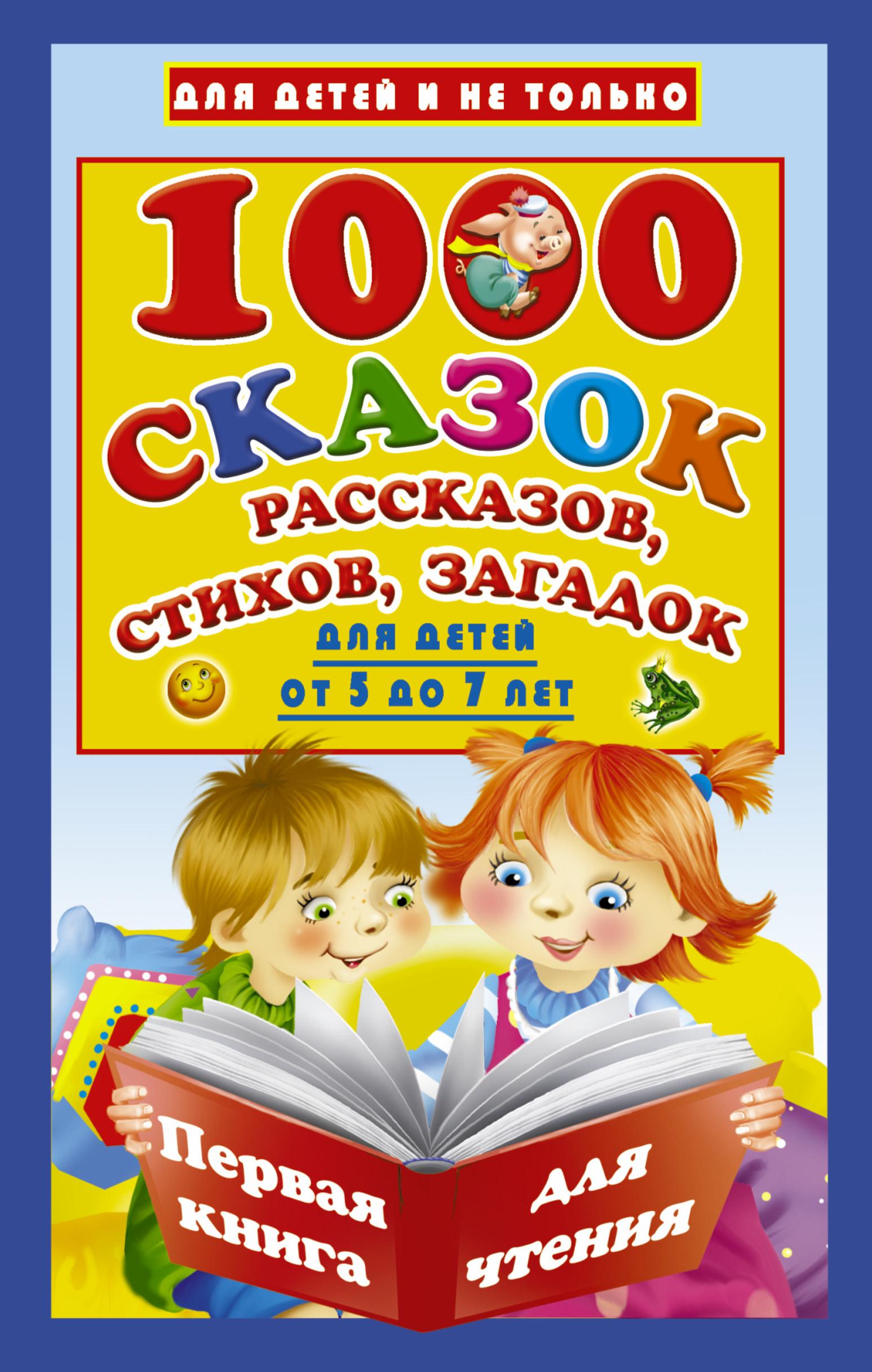 Отсутствует 1000 cказок, рассказов, стихов, загадок. Для детей от 5 до 7 лет отсутствует 1000 cказок рассказов стихов загадок для детей от 5 до 7 лет