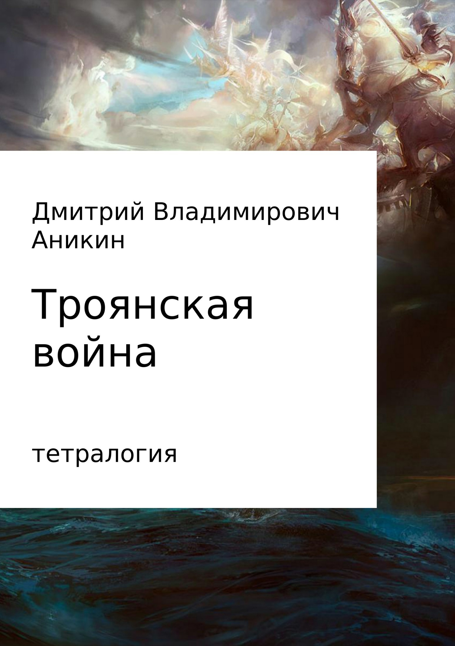 Дмитрий Владимирович Аникин Троянская война оливия кулидж троянская война