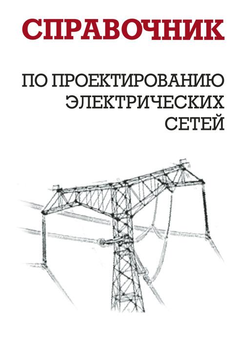 И. Г. Карапетян Справочник по проектированию электрических сетей владимир левин диагностика и эксплуатация оборудования электрических сетей часть 2