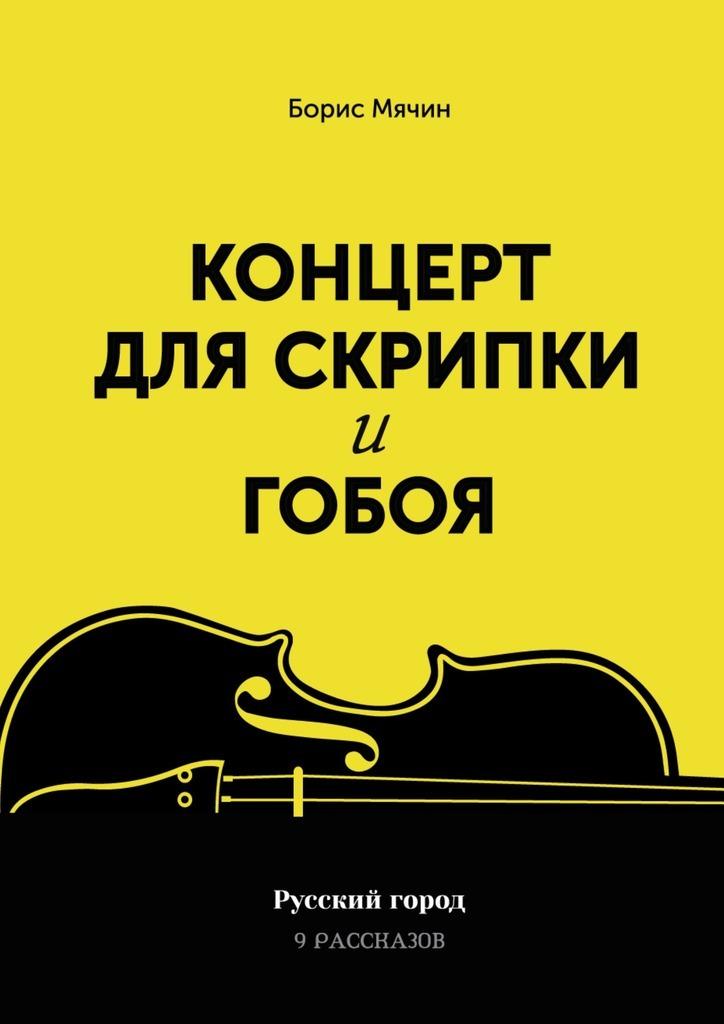 Борис Мячин Концерт дляскрипки игобоя перекрестки бытия сборник рассказов