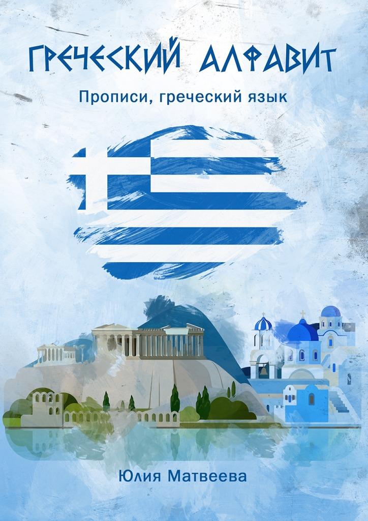 Фото - Юлия Матвеева Греческий алфавит. Прописи, греческий язык юлия матвеева здоровье ребенка осознанный выбор