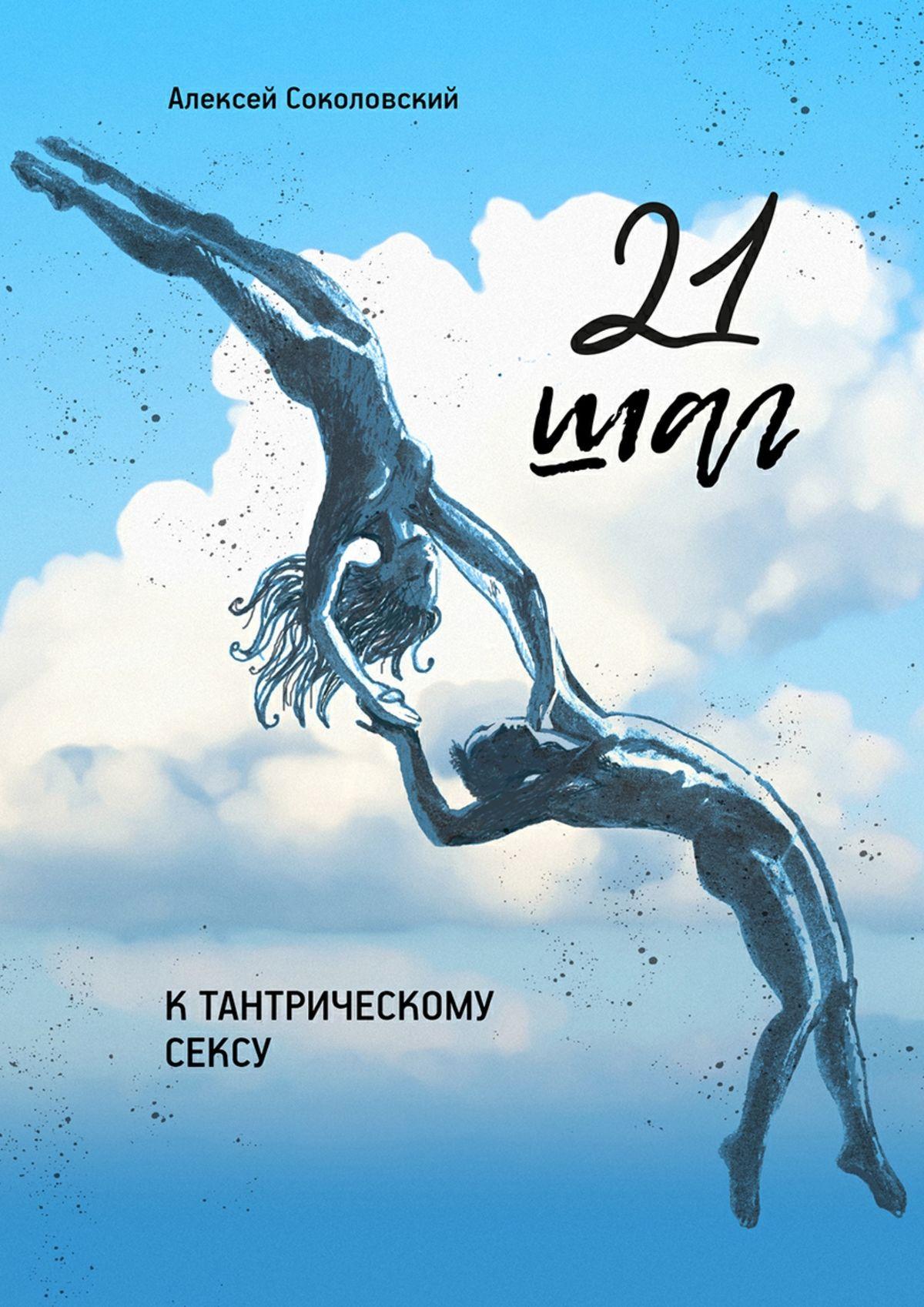 Алексей Александрович Соколовский 21шаг ктантрическому сексу. Трехнедельный пошаговый курс для мужчин алексей козлов наших дней дилижансы