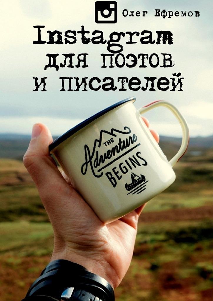 Олег Ефремов Instagram для поэтов и писателей ефремов олег instagram для поэтов и писателей