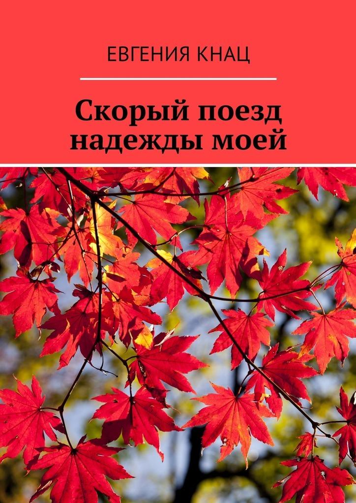 Евгения Кнац Скорый поезд надежды моей
