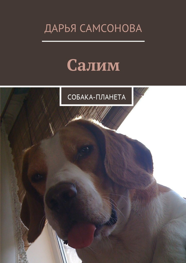 Дарья Самсонова Салим. Собака-планета