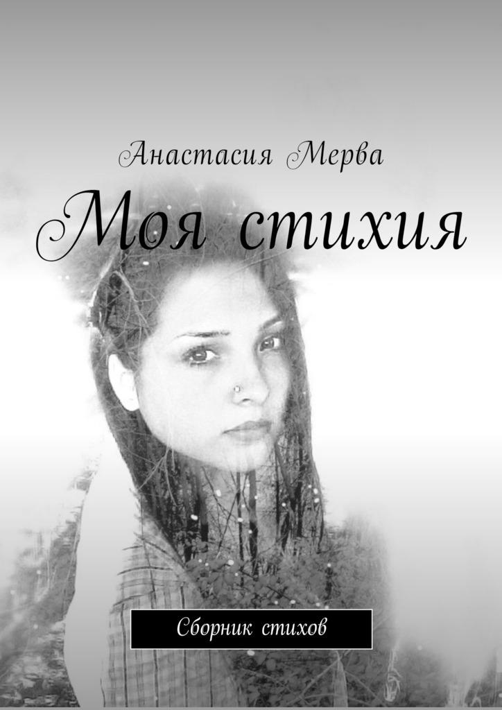Анастасия Мерва Моя стихия. Сборник стихов чего ищу