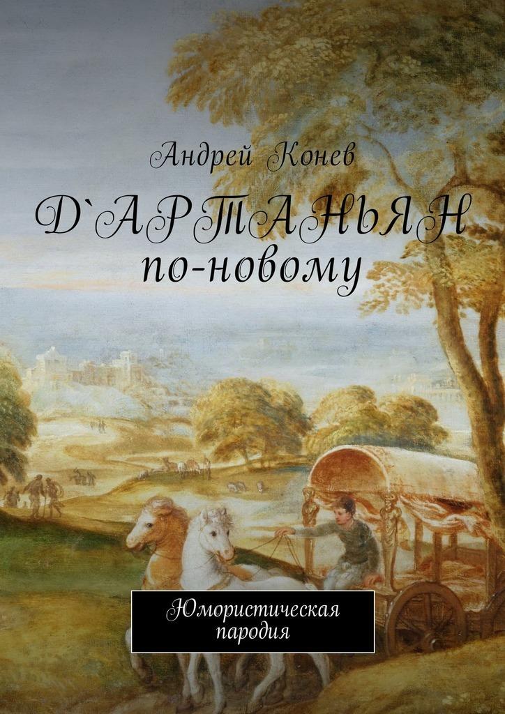 Андрей Юрьевич Конев Д'Артаньян по-новому. Юмористическая пародия андрей конев счастливое избавление фантастический роман