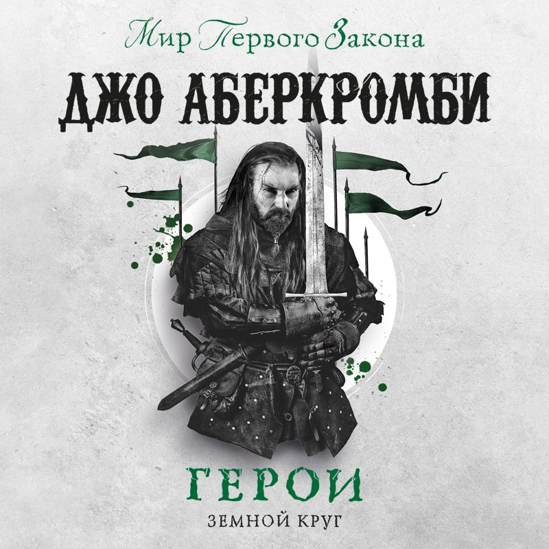 купить Джо Аберкромби Герои по цене 249 рублей