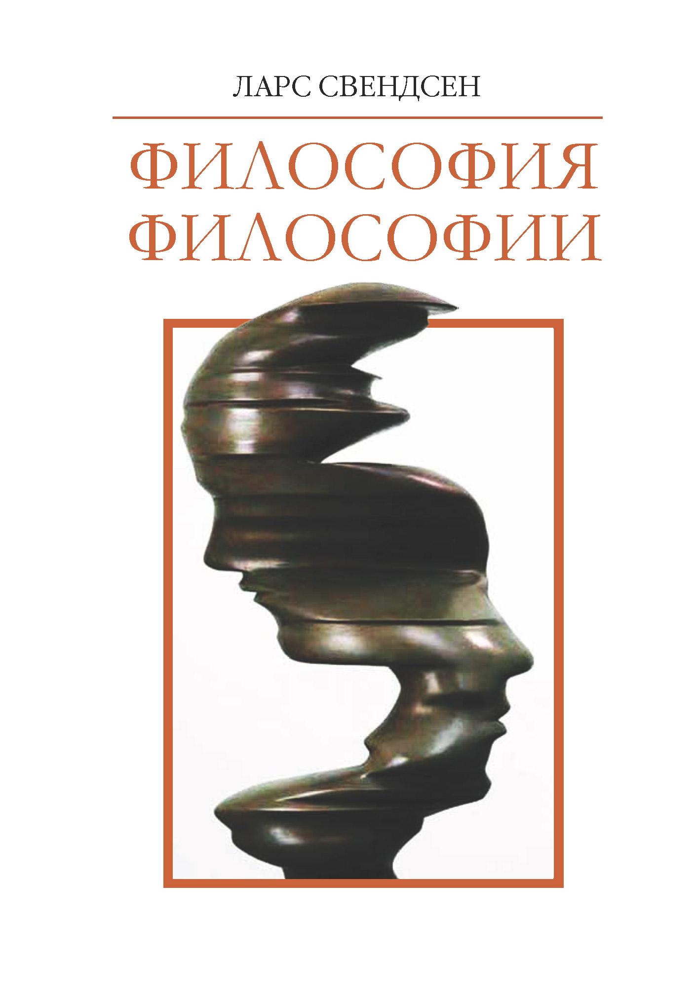 Ларс Свендсен Философия философии