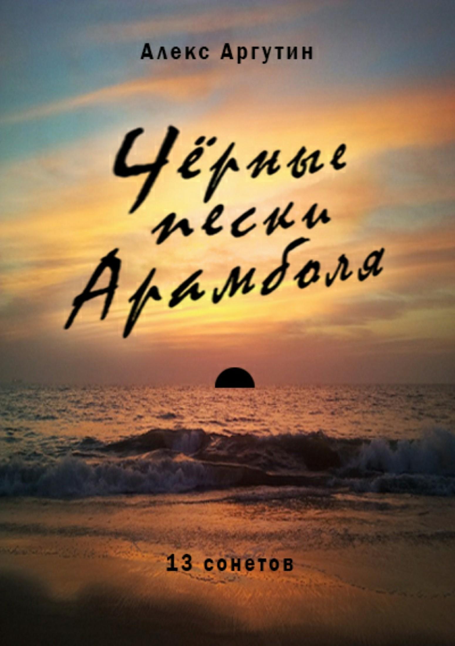 Алекс Аргутин Черные пески Арамболя набор для творчества клевер цветы из бисера нежный ландыш аа 05 608