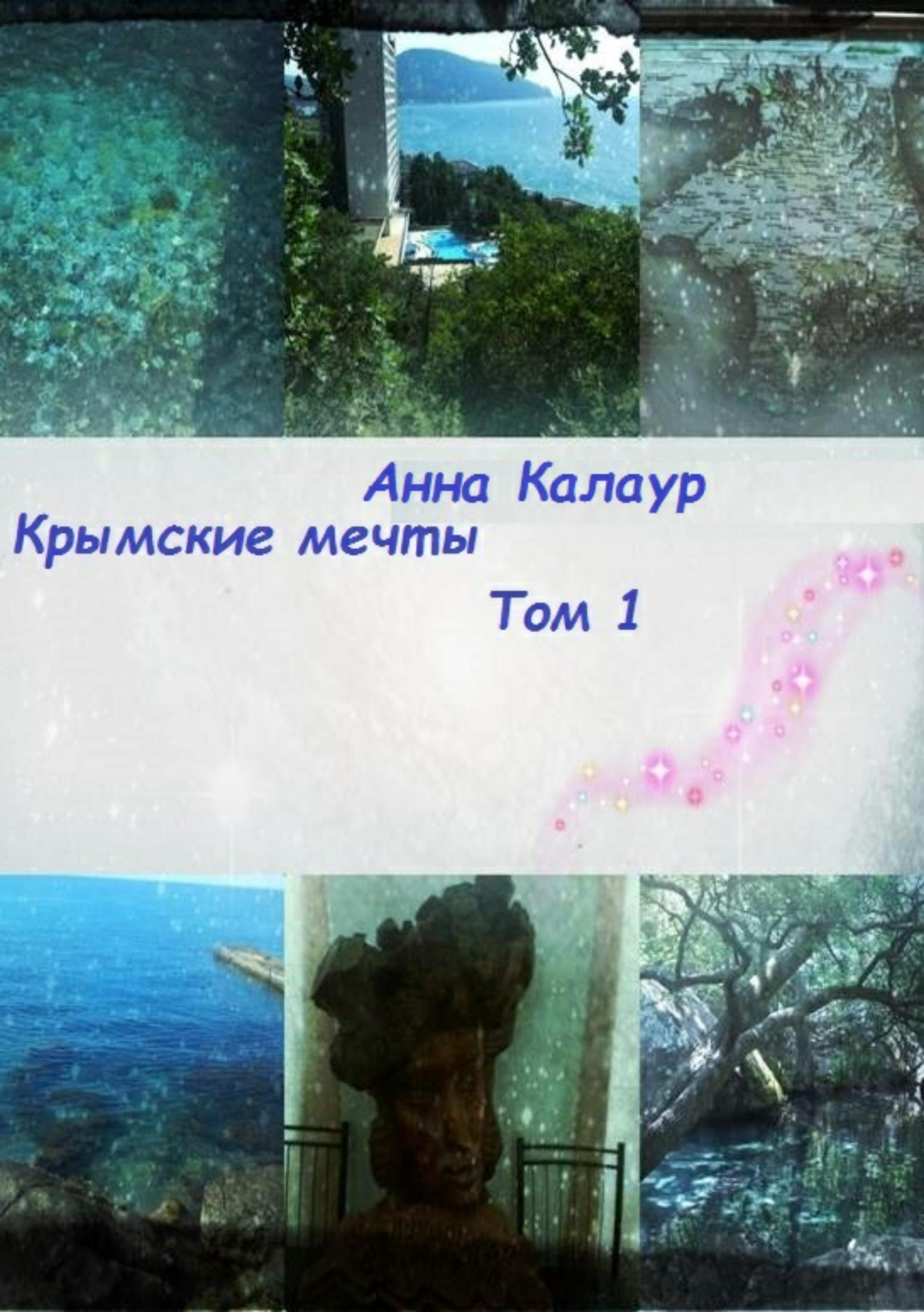Анна Калаур Крымские мечты. Том 1 мотолодка крым в хабаровске