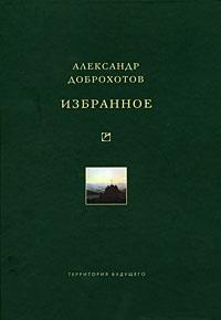 Александр Доброхотов Избранное