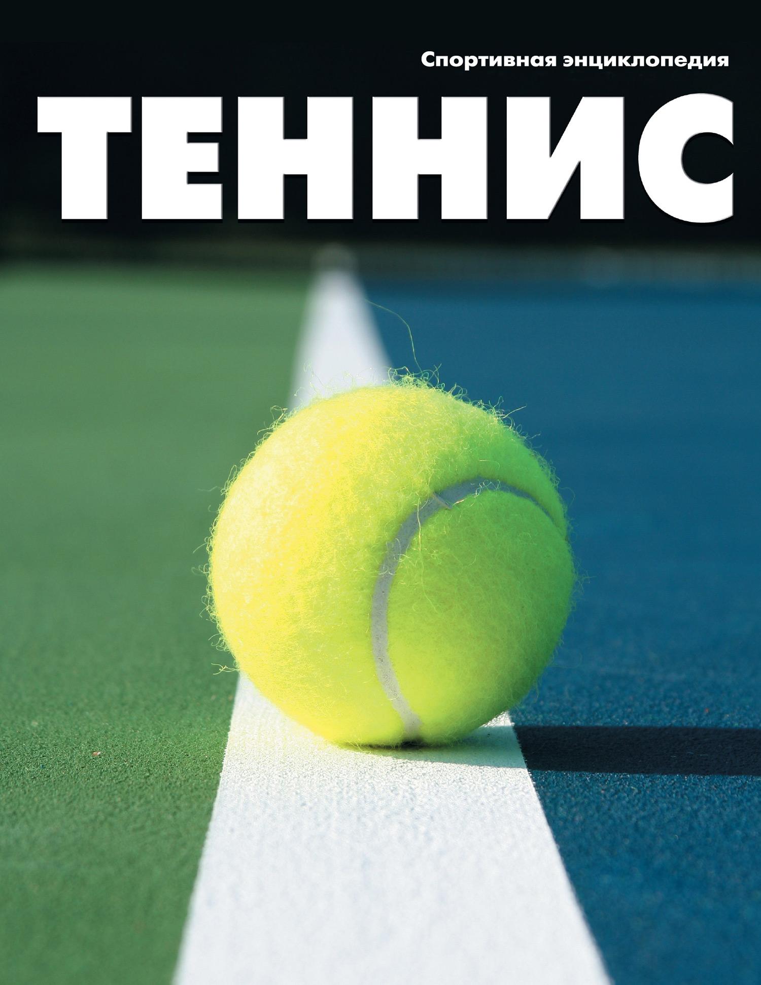 Отсутствует Теннис серия энциклопедия обо всем omnibus rebus комплект из 10 книг