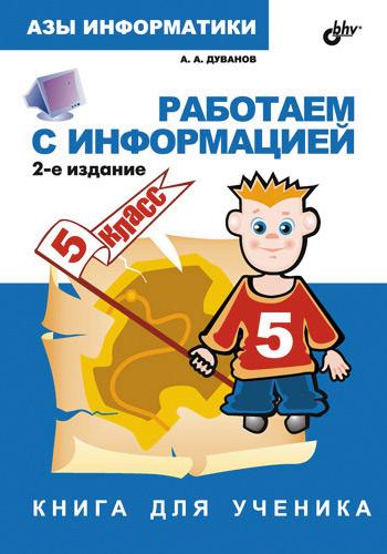 5bc52dc5ed9 Александр Дуванов Работаем с информацией. Книга для ученика. 5 класс