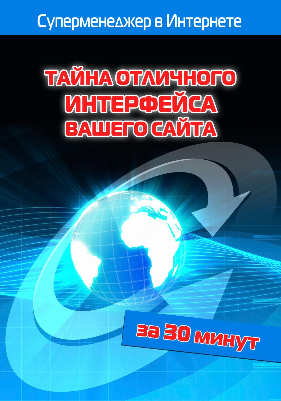 Илья Мельников Тайна отличного интерфейса вашего сайта
