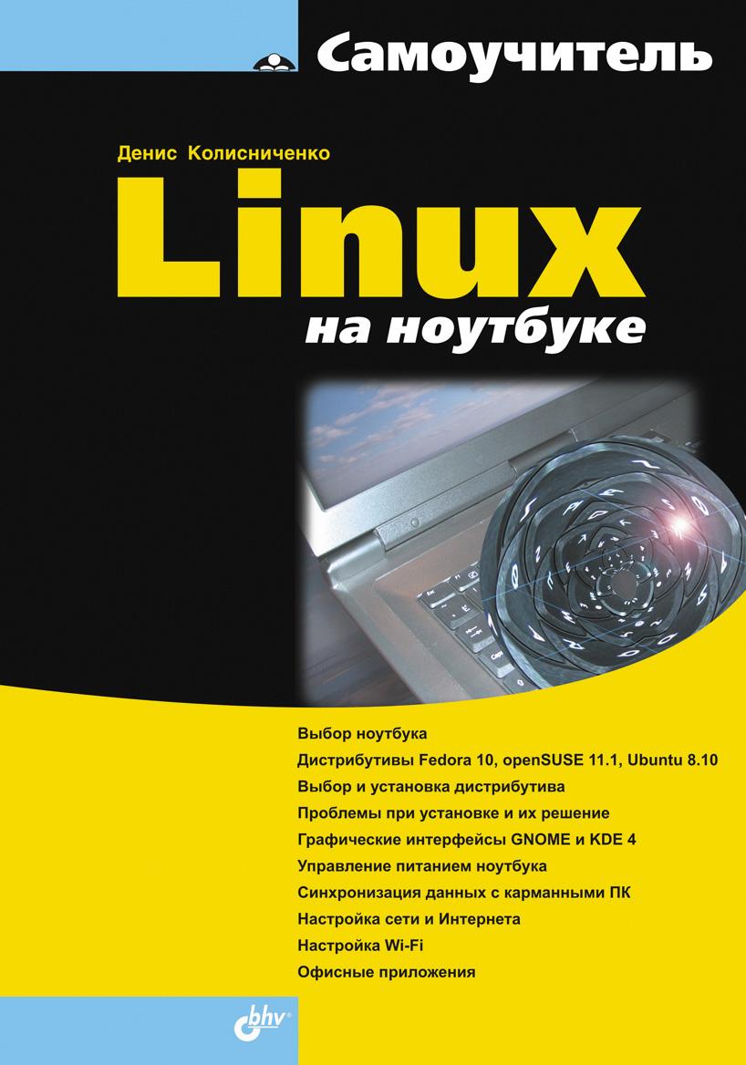 Денис Колисниченко Linux на ноутбуке как установить драйвера на ноутбук