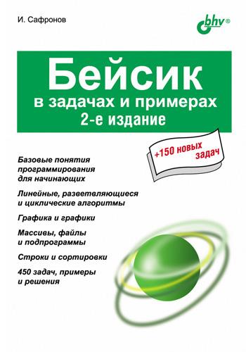 Игорь Сафронов Бейсик в задачах и примерах игорь сафронов visual basic в задачах и примерах