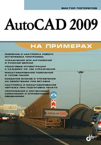 Виктор Погорелов AutoCAD 2009 на примерах виктор погорелов autocad 2005 для начинающих