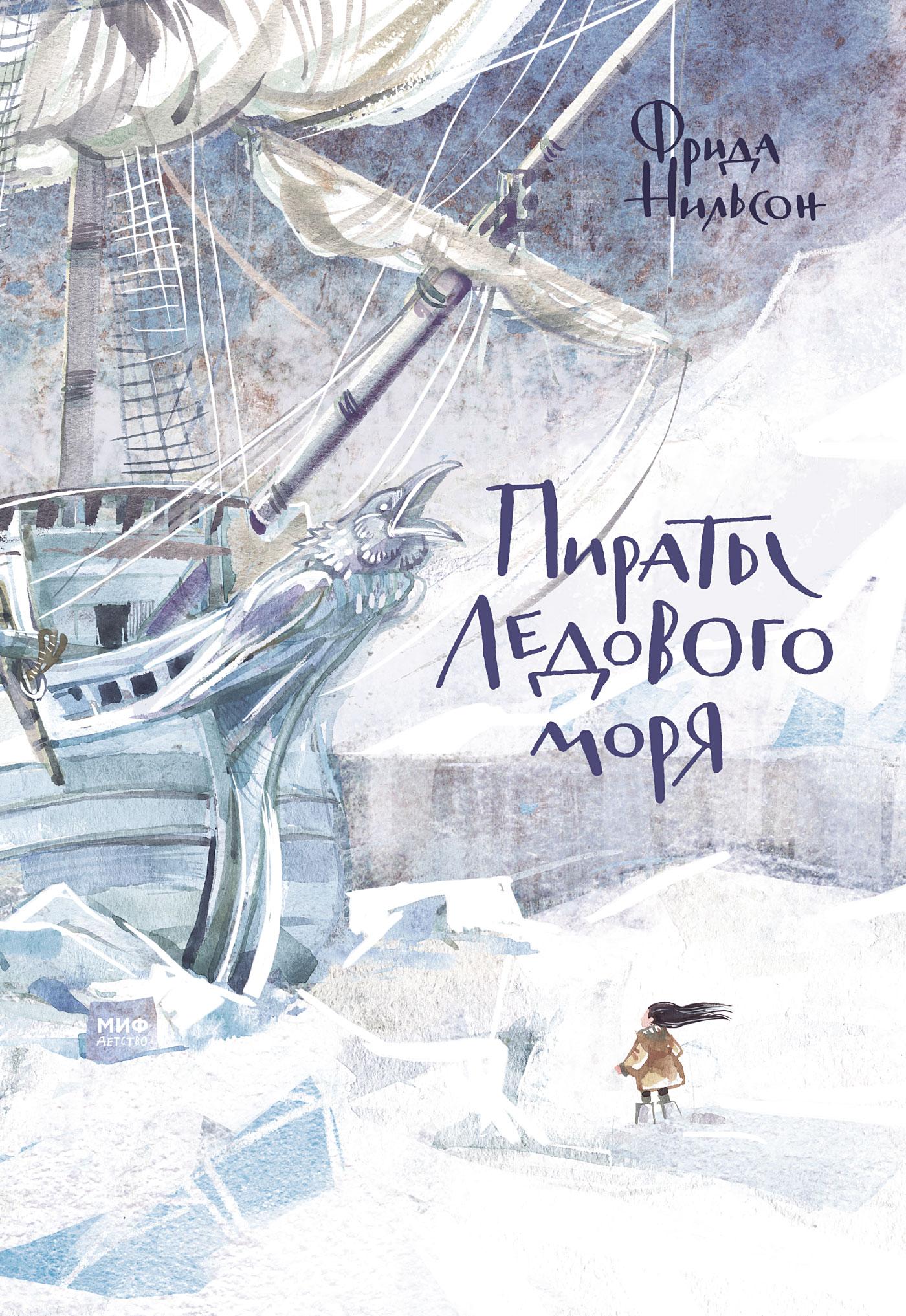 все цены на Фрида Нильсон Пираты Ледового моря онлайн