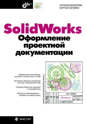 Наталья Дударева SolidWorks. Оформление проектной документации
