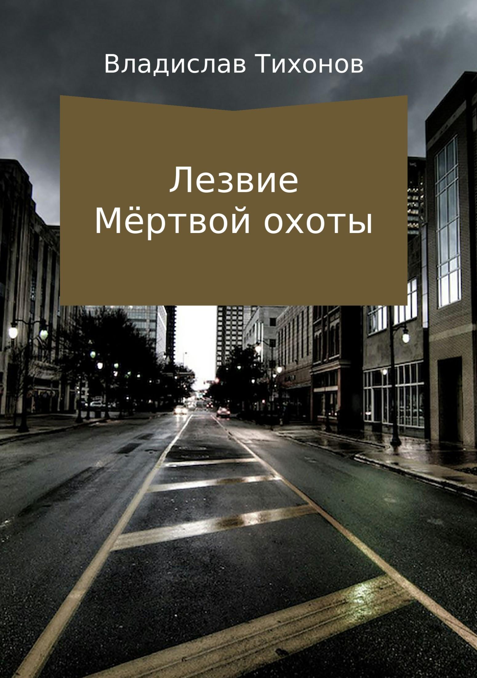 Владислав Георгиевич Тихонов Лезвие Мёртвой охоты владислав георгиевич тихонов потребитель
