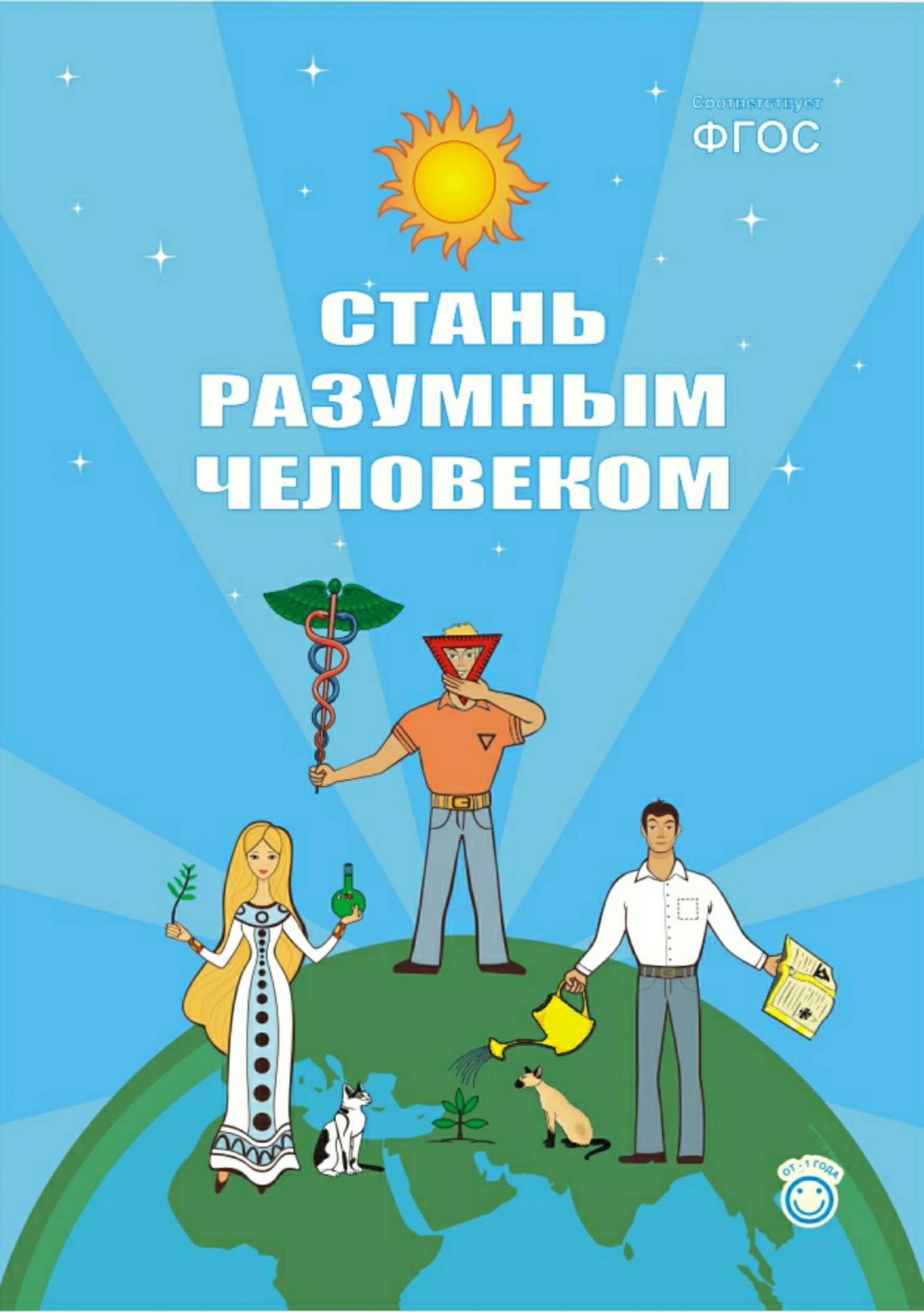 Андрей Валерьевич Иванов Стань разумным человеком