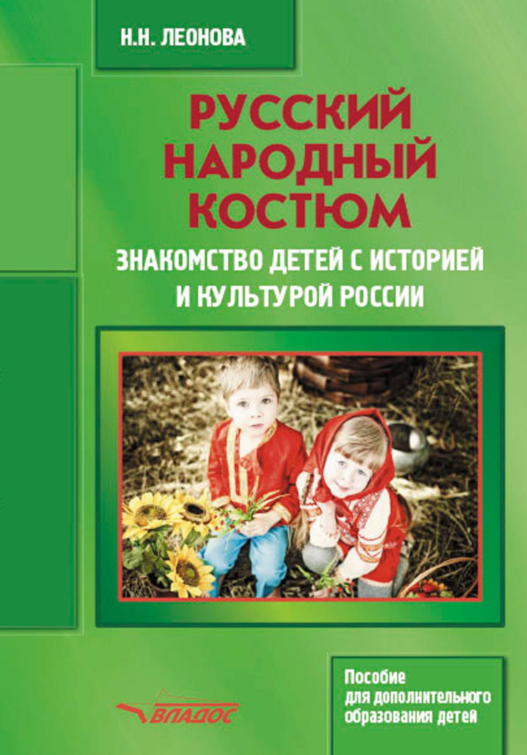 Русский народный костюм. Знакомство детей с историей и культурой России. Пособие для дополнительного образования детей фото