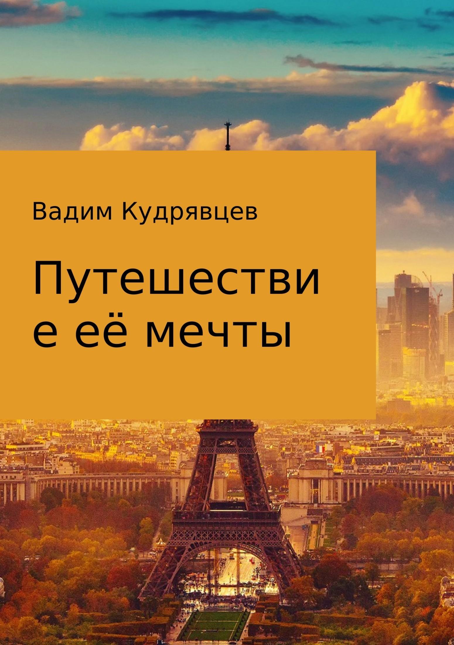 Вадим Зиновьевич Кудрявцев Путешествие её мечты путешествие это маленькая жизнь